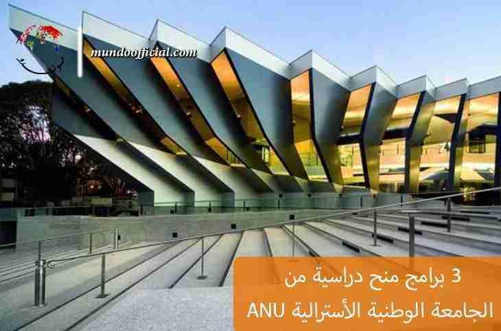 3 برامج منح دراسية الجامعة الوطنية الأسترالية ANU ولجميع المراحل الدراسية