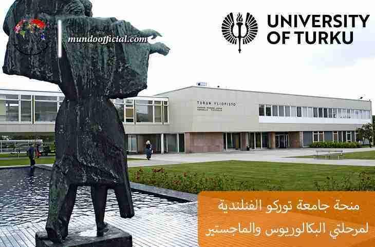 منحة جامعة توركو الفنلندية 2021 لمرحلتي البكالوريوس والماجستير
