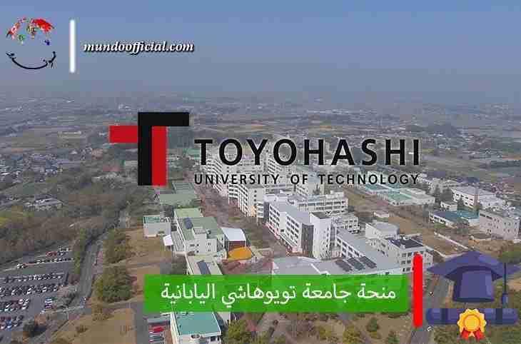 منحة جامعة تويوهاشي اليابانية 2021 لمرحلتي الماجستير والدكتوراه