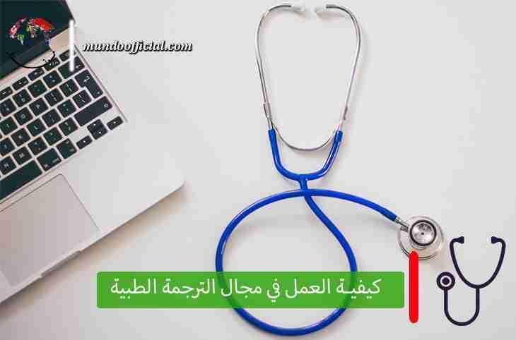 كيفية العمل في مجال الترجمة الطبية | طريقك لتصبح مترجم طبي