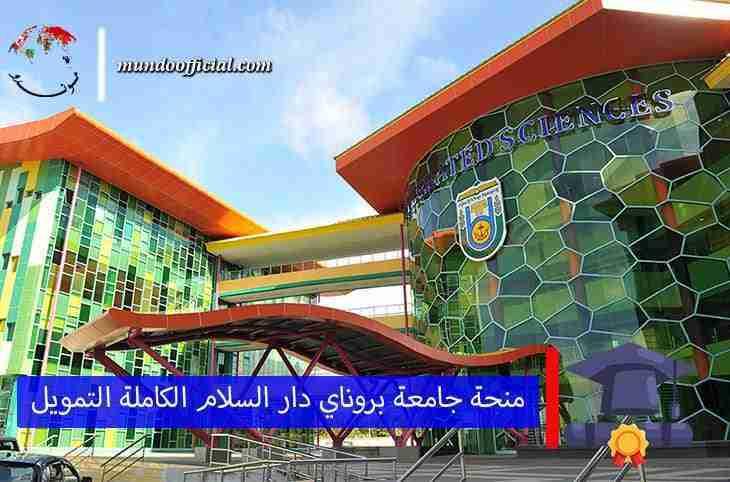 منحة جامعة بروناي دار السلام 2021 الكاملة التمويل