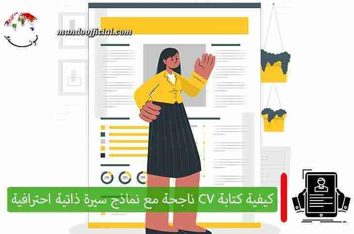 كيفية كتابة CV ناجحة مع نماذج سيرة ذاتية احترافية CV Templates