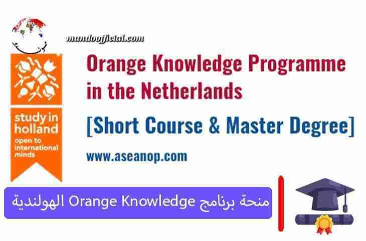 منحة برنامج Orange Knowledge الهولندية 2021 الكاملة التمويل