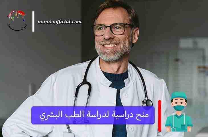 18 منح دراسية لدراسة الطب البشري للعام 2021 (كاملة التمويل)