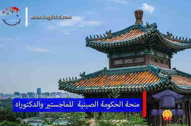 منحة الحكومة الصينية 2021 الكاملة التمويل للماجستير والدكتوراه