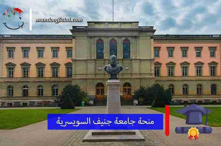 منحة جامعة جنيف السويسرية 2021 لمرحلة الماجستير