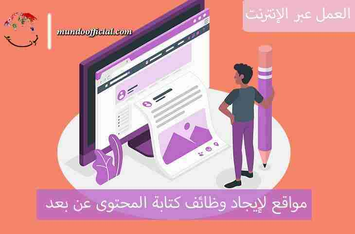 أفضل المواقع العربية والأجنبية لإيجاد وظائف كتابة المحتوى عن بعد