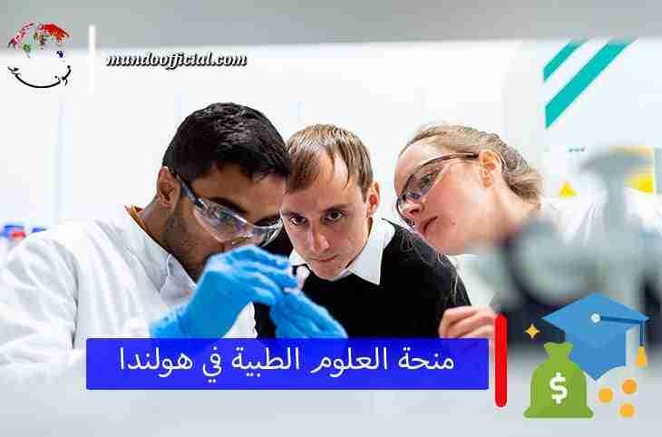 منحة العلوم الطبية في هولندا 2021 الكاملة التمويل لمرحلة الماجستير
