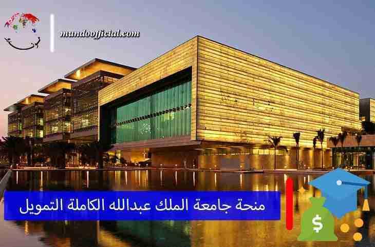 منحة جامعة الملك عبدالله 2021 الكاملة التمويل في السعودية