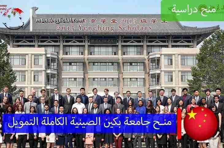 منح جامعة بكين الصينية 2021 الكاملة التمويل لجميع المراحل