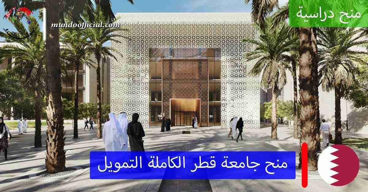 منح جامعة قطر 2021 الكاملة التمويل لدراسة البكالوريوس في قطر