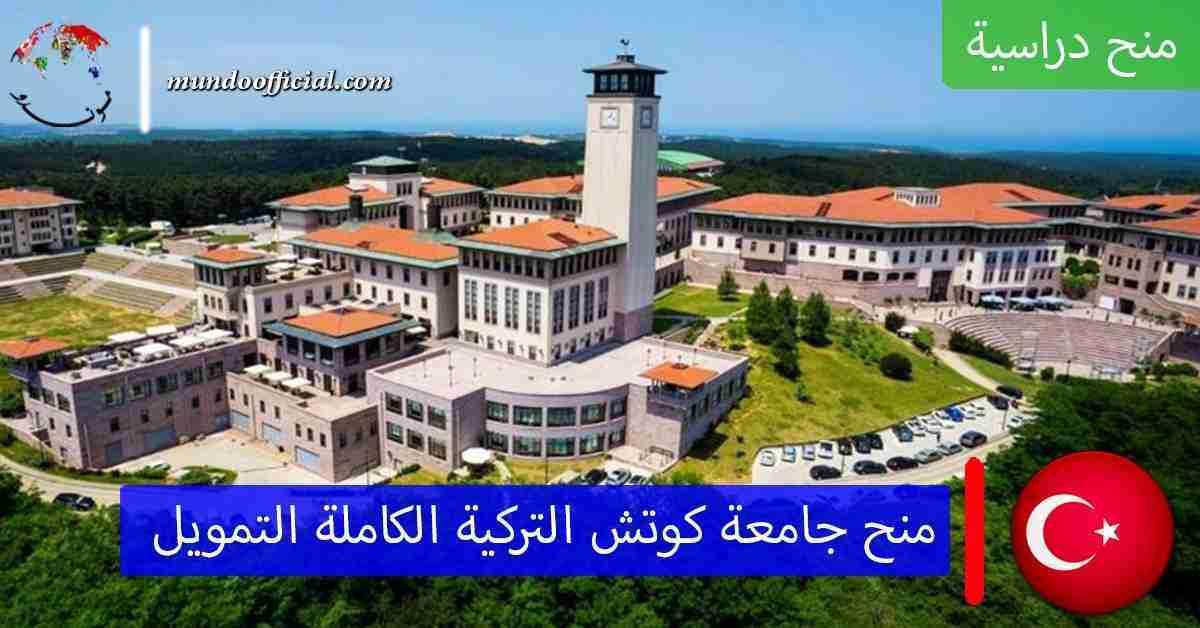 منح جامعة كوتش التركية 2021 Koç University الكاملة التمويل