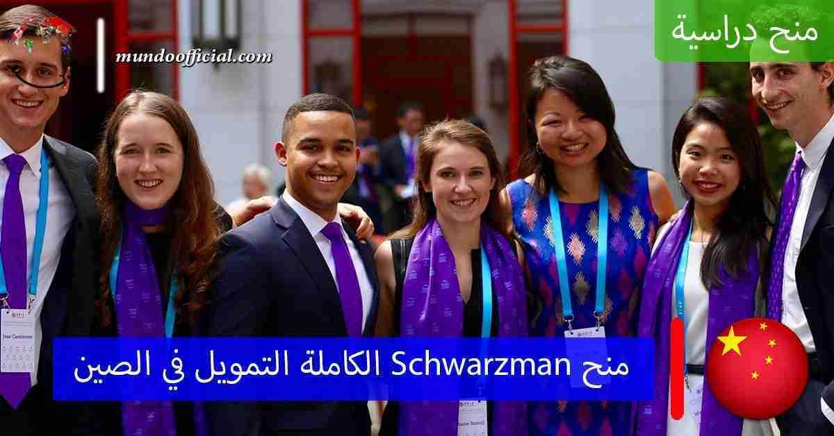 منح Schwarzman Scholars 2021 الكاملة التمويل في الصين للماجستير