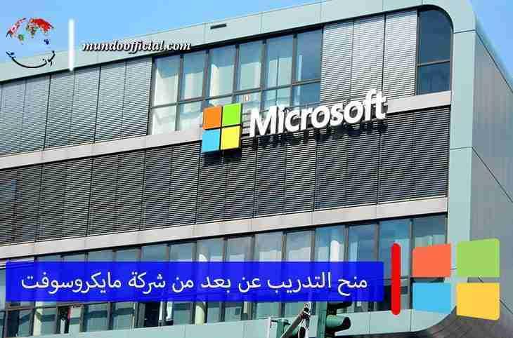 منح دراسية عن بعد: منح التدريب من مايكروسوفت Microsoft Virtual Internships