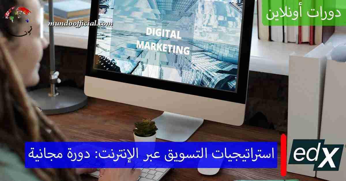 استراتيجيات التسويق عبر الإنترنت: دورة أونلاين مجانية من جامعة كيرتن الأسترالية