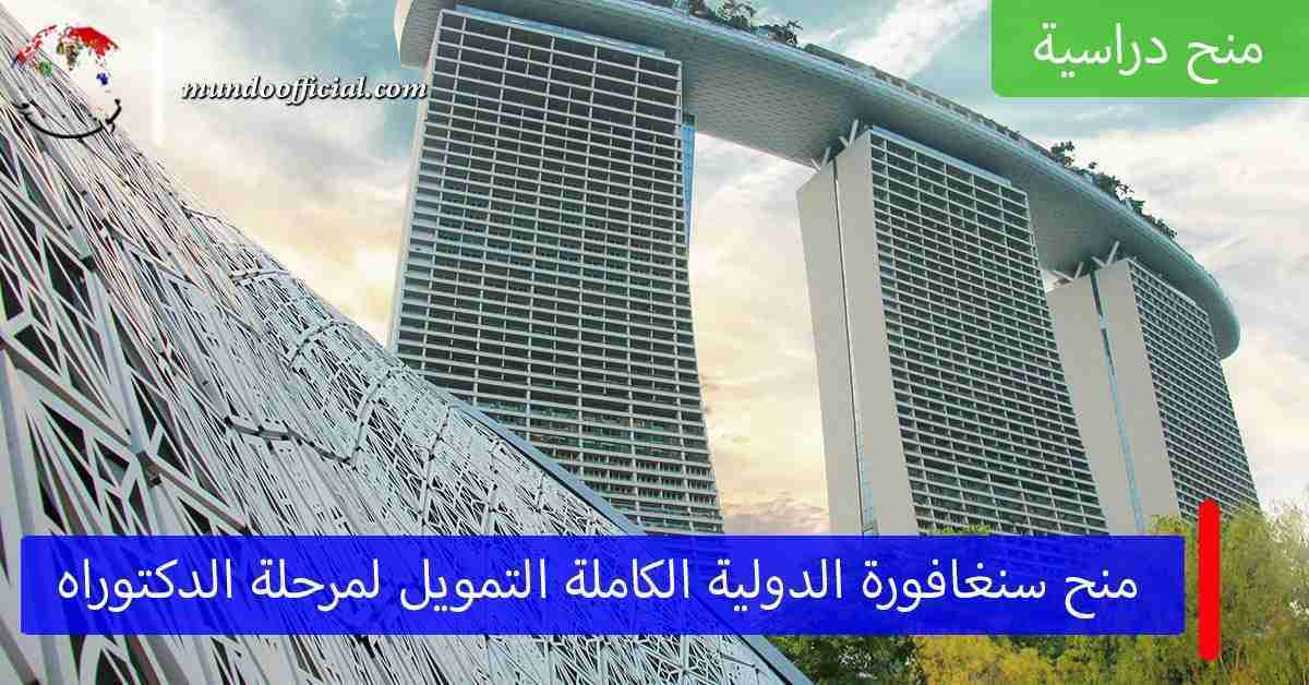 تابع منح سنغافورة الدولية 2021 الكاملة التمويل لمرحلة الدكتوراه