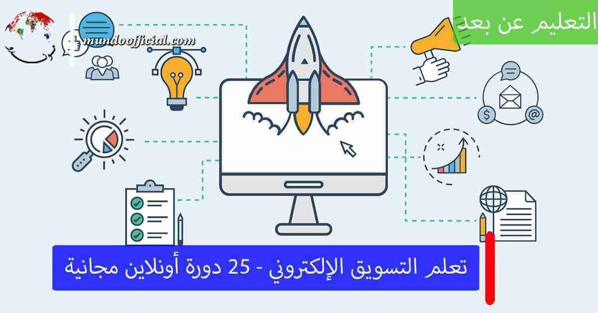 تعلم التسويق الإلكتروني – 25 دورة أونلاين مجانية لدخول عالم التسويق