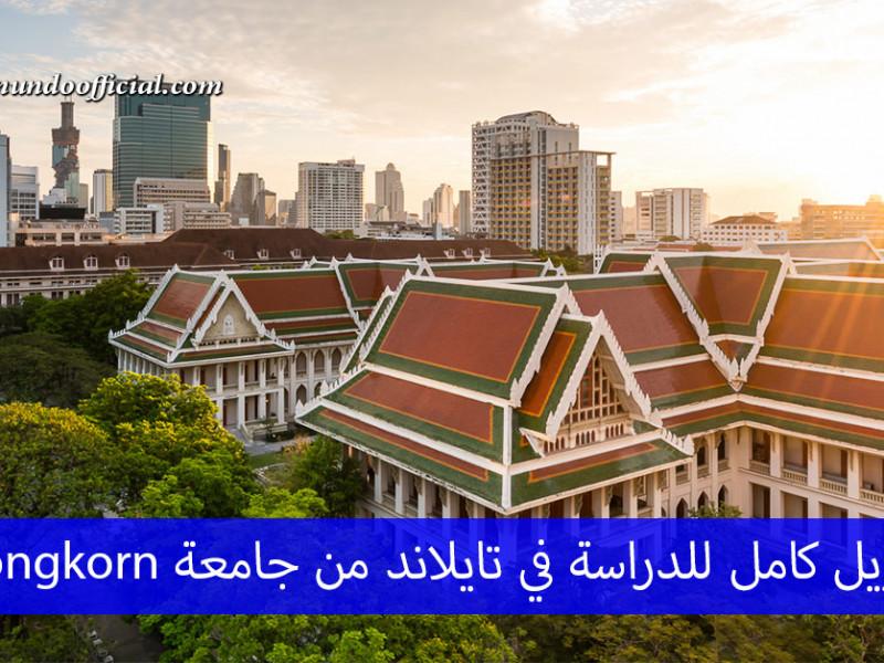 تمويل كامل في تايلاند: منح جامعة Chulalongkorn للماجستير والدكتوراه