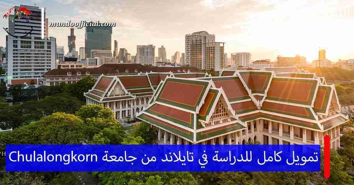 تمويل كامل في تايلاند: منح جامعة Chulalongkorn 2021 للماجستير والدكتوراه