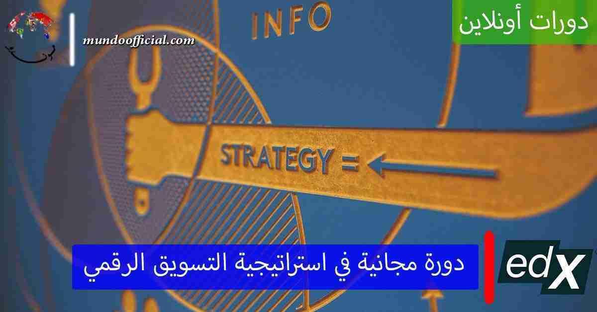 دورة أونلاين مجانية في استراتيجية التسويق الرقمي من جامعة ادنبرة البريطانية