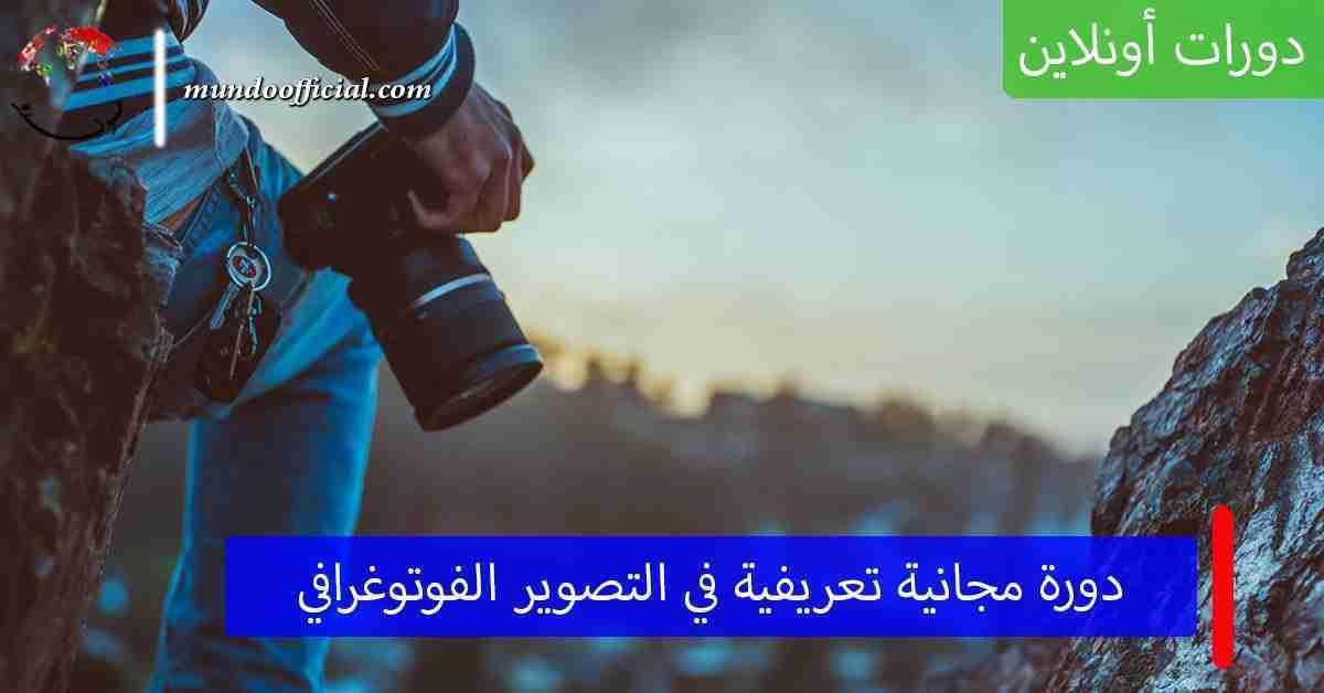 دورة تعريفية في التصوير الفوتوغرافي: دورة مجانية من منصة يوديمي