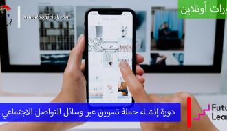 دورة مجانية إنشاء حملة تسويق عبر وسائل التواصل الاجتماعي من جامعة ليدز البريطانية