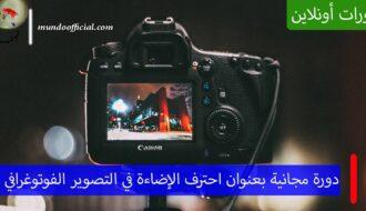 دورة مجانية بعنوان احترف الإضاءة في التصوير الفوتوغرافي لإنشاء صور أفضل