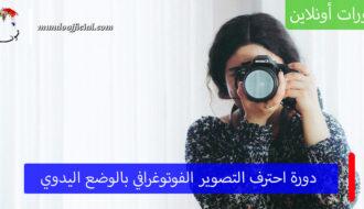 دورة مجانية بعنوان احترف التصوير الفوتوغرافي بالوضع اليدوي من منصة يوديمي