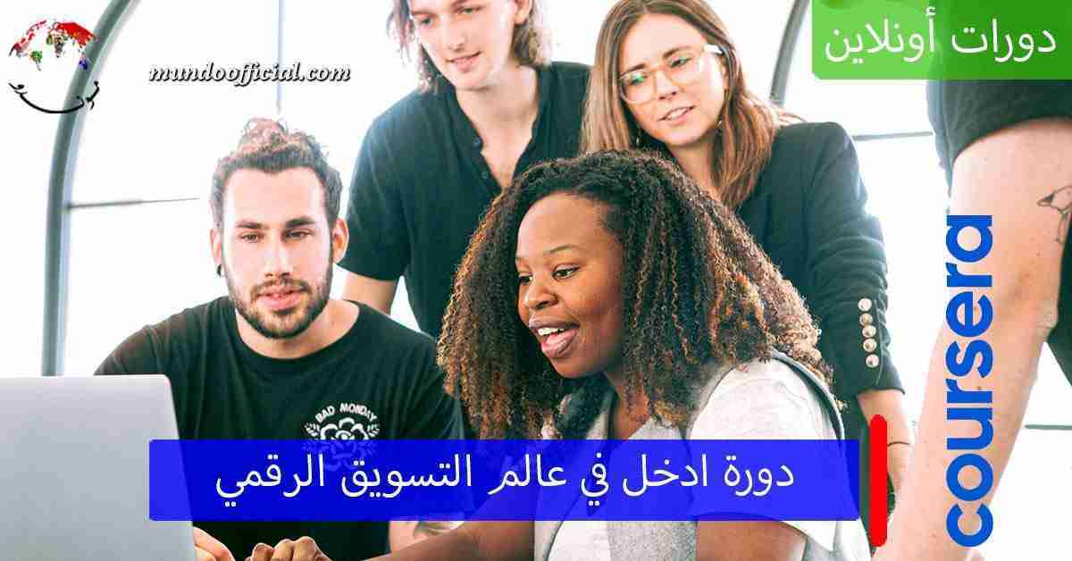 دورة مجانية بعنوان ادخل في عالم التسويق الرقمي من جامعة إلينوي الأمريكية