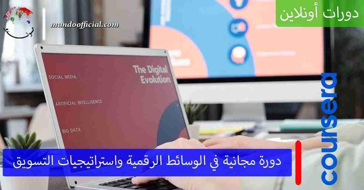 دورة مجانية بعنوان الوسائط الرقمية واستراتيجيات التسويق من جامعة إلينوي الأمريكية