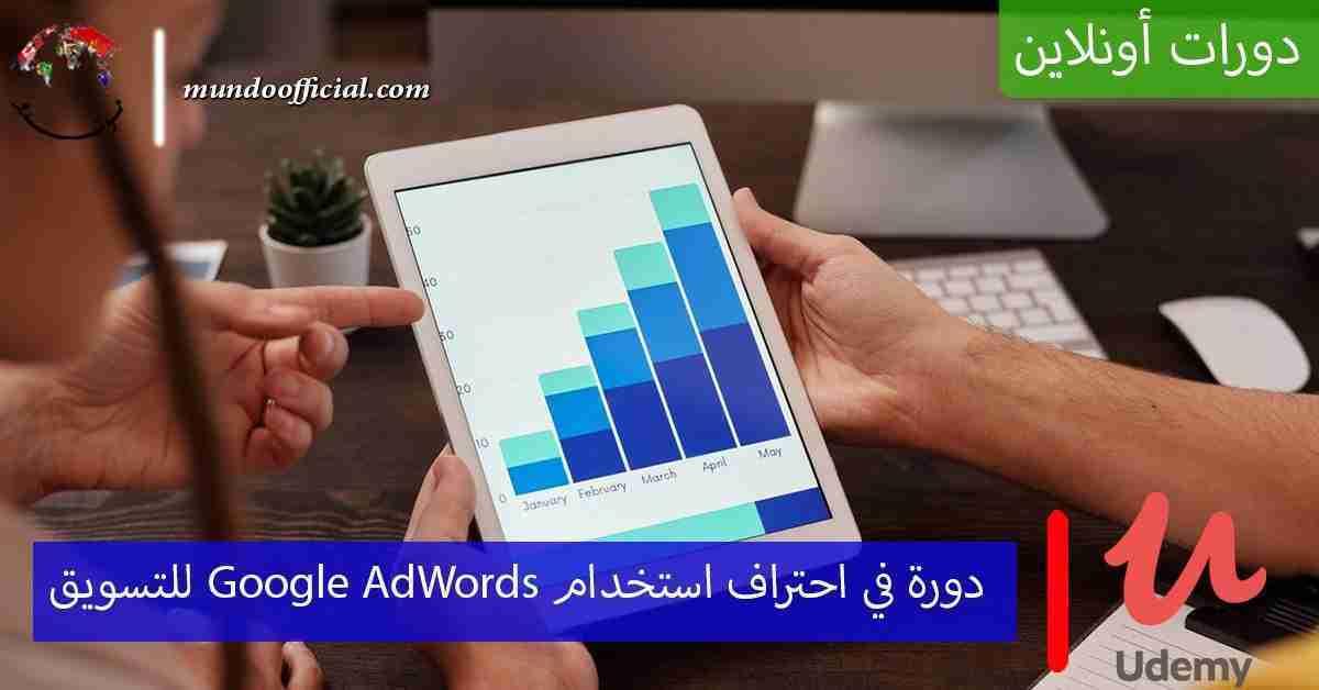 دورة مجانية في احتراف استخدام Google AdWords للتسويق من منصة يوديمي