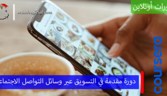 دورة مجانية من فيسبوك - مقدمة في التسويق عبر وسائل التواصل الاجتماعي.jpg