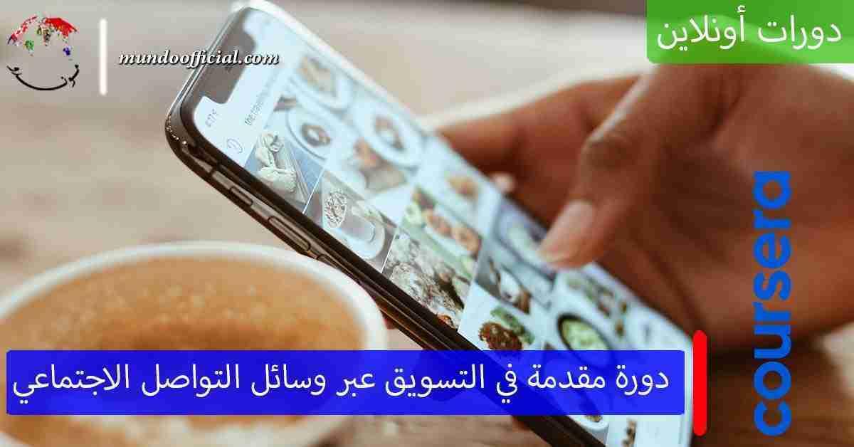 دورة مجانية من فيسبوك: مقدمة في التسويق عبر وسائل التواصل الاجتماعي