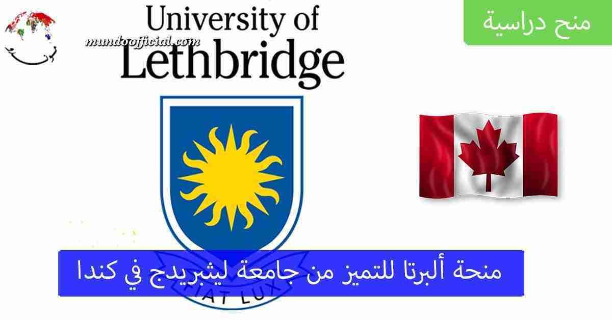 منحة ألبرتا للتميز 2021 من جامعة ليثبريدج في كندا للماجستير والدكتوراه