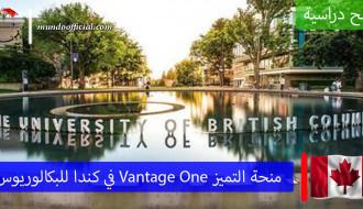 منحة التميز Vantage One من جامعة كولومبيا البريطانية للبكالوريوس