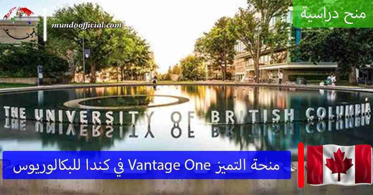 منحة التميز Vantage One 2021 من جامعة كولومبيا البريطانية للبكالوريوس