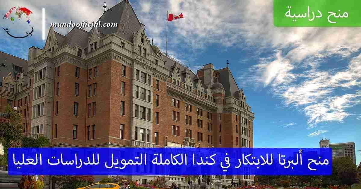 منح ألبرتا للابتكار في كندا 2021 الكاملة التمويل للماجستير والدكتوراه