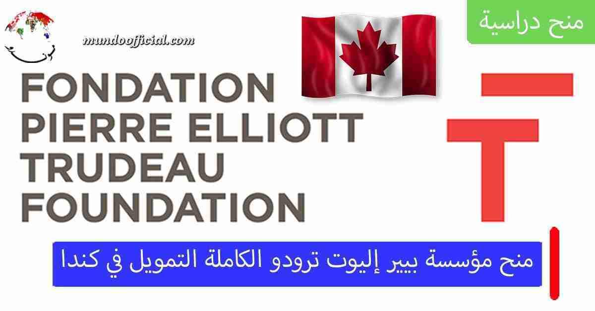 منح بيير إليوت ترودو 2021 الكاملة التمويل في كندا للدكتوراه