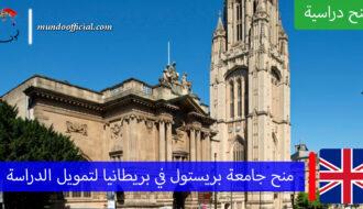 منح جامعة بريستول في بريطانيا لتمويل الدراسة الجامعية للماجستير