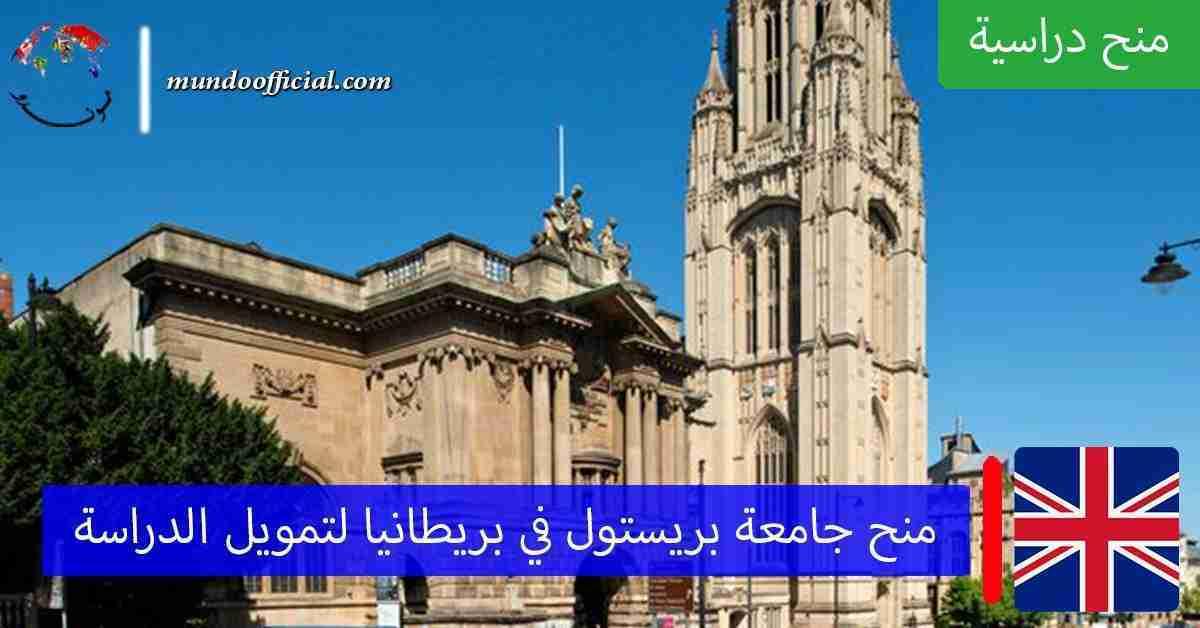 منح جامعة بريستول في بريطانيا 2021 لتمويل الدراسة الجامعية للماجستير