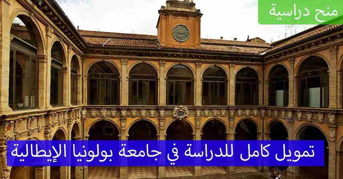 منح جامعة بولونيا الإيطالية 2021 الكاملة التمويل مع طريقة التسجيل