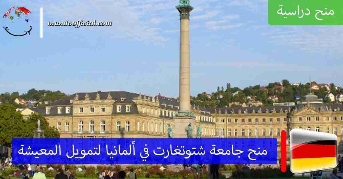 منح جامعة شتوتغارت في ألمانيا 2021 لتمويل المعيشة للبكالوريوس والدراسات العليا