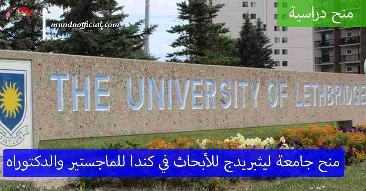 منح جامعة ليثبريدج للأبحاث 2021 في كندا للماجستير والدكتوراه