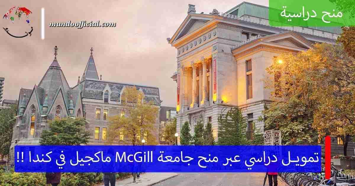 منح جامعة McGill ماكجيل 2021 للدراسة في كندا لمرحلة البكالوريوس