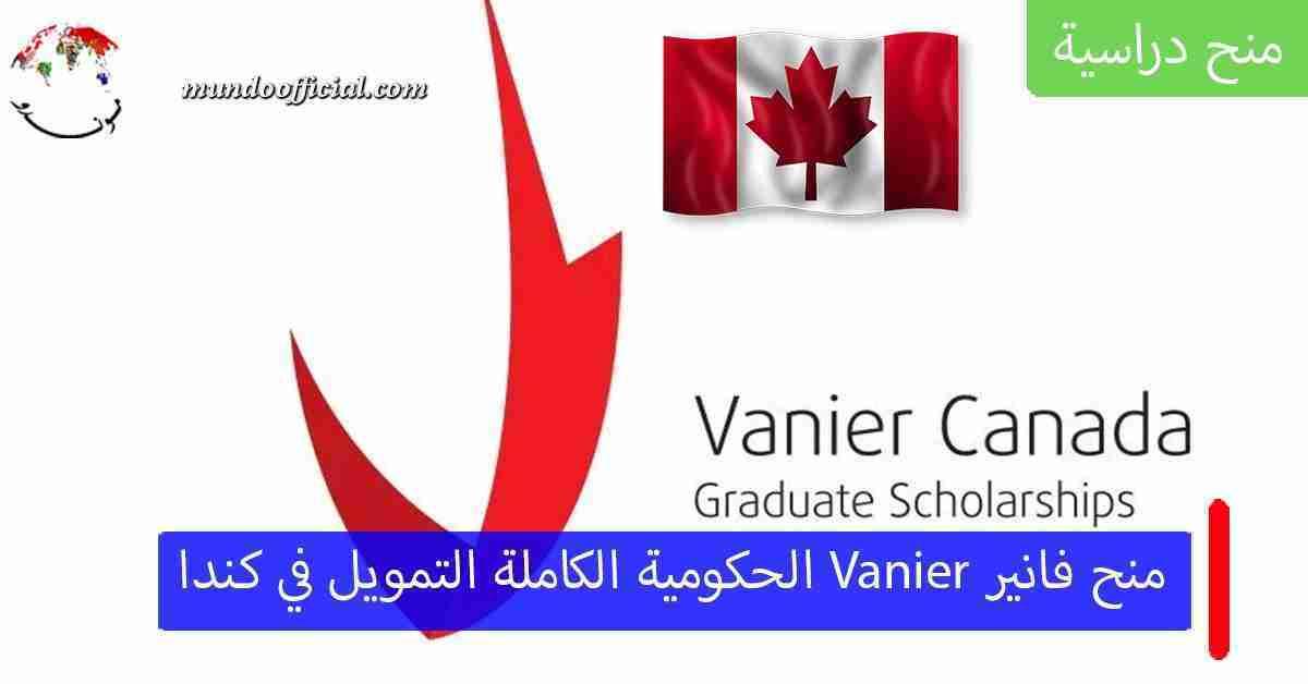 منح فانير Vanier الكندية 2021 الكاملة التمويل لدراسة الدكتوراه في كندا