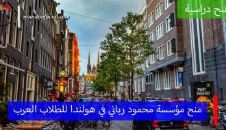 منح مؤسسة محمود رباني في هولندا للطلاب العرب للماجستير والدكتوراه