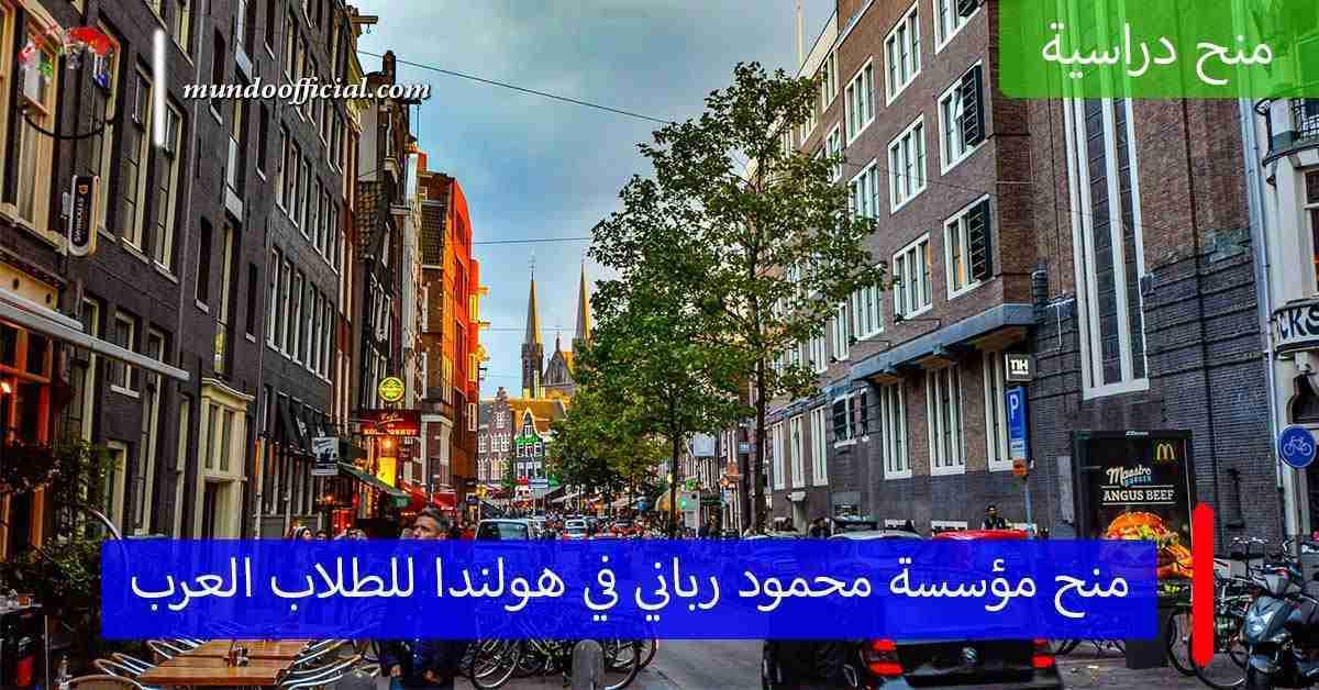 منح مؤسسة محمود رباني 2021 في هولندا للطلاب العرب للماجستير والدكتوراه