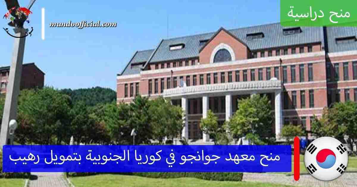 منح معهد جوانجو في كوريا الجنوبية 2021 بتمويل رهيب للبكالوريوس والدراسات العليا