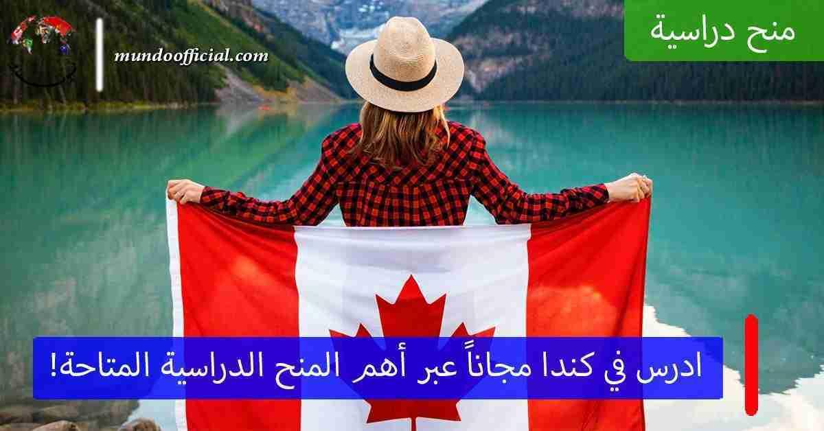 12 برنامج منح دراسية في كندا 2021 – التمويل ومواعيد وطرق التسجيل