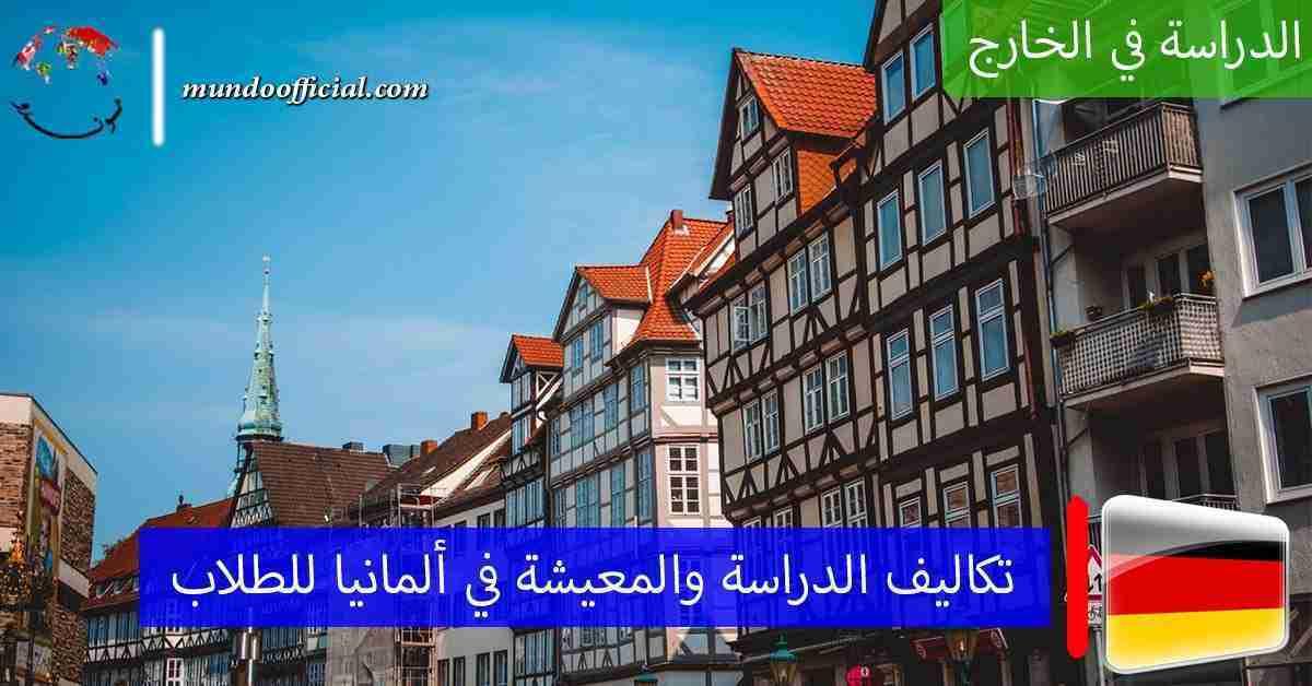 تكاليف الدراسة والمعيشة في ألمانيا للطلاب – دليل تفصيلي من الألف للياء !